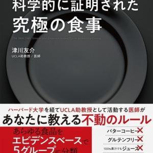「医者が教える食事本」が揃って太鼓判の健康食材「玄米食」~ブログNo491