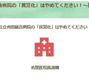 公立刈田綜合病院の「民営化」はやめてください!~其の十五~