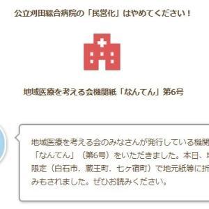 公立刈田綜合病院の「民営化」はやめてください!~其の二十四~
