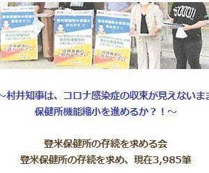 ~村井知事は、コロナ感染症の収束が見えないまま 保健所機能縮小を進めるか?!~登米保健所の存続を求める会 登米保健所の存続を求め、現在3,985筆