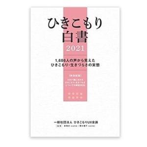 「ひきこもり白書2021」 ひきこもりUX会議 自由記述46万字~ひきこもりの苦悩~