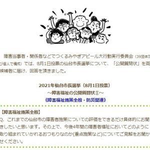 2021年仙台市長選挙 障害福祉の公開質問状-1《障害福祉施策全般・防災関連》