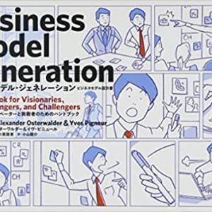ビジネスモデルとは「価値を創造し、提供する仕組み」