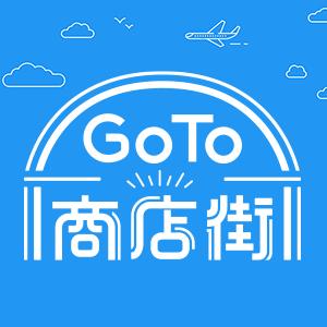Go To商店街 事業者向けサイトは、Googleマイビジネスで!