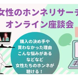 女性のホンネリサーチオンライン座談会【サマリー7月度】