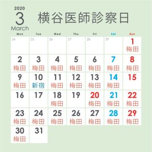 3月診察日