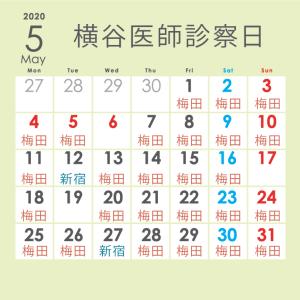 5月診察日
