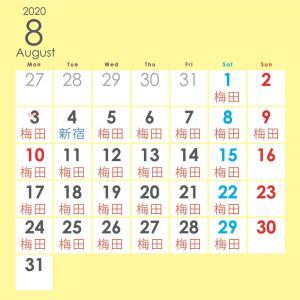 8月診察日