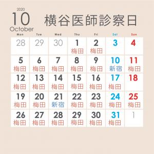 10月診察日