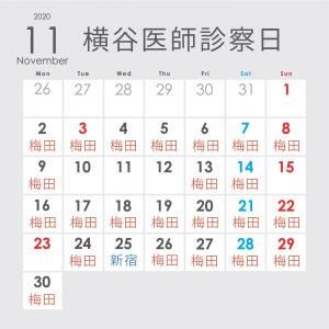11月診察日