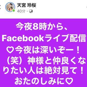 今夜20時Facebookライブ配信あるよ!