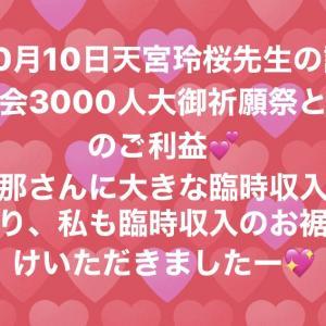 天宮玲桜先生の大御祈願祭のご利益☆その1