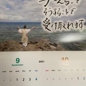 カレンダーからのメッセージ
