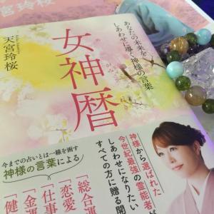 女神暦でみる今日はどんな日?8/18
