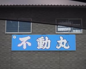 『ヒラメ;不動丸』 久しぶりの釣り物です(^_-)