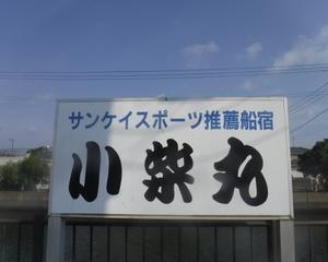 『マタコ;小柴丸』 初挑戦っす!(^^)!