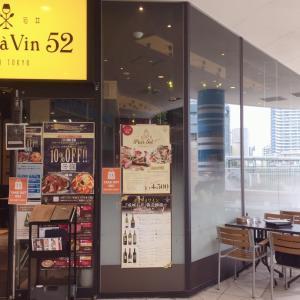 Le Bar a Vin 52 AZABU TOKYO(横浜)