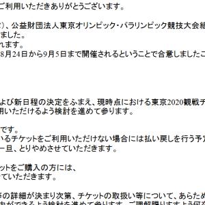 東京2020観戦チケット