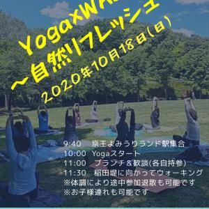『Yoga&Walk~自然リフレッシュ~』