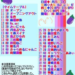 25日(土)は日本橋guildでライブ!