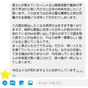 龍神ツアーに参加された方からうれしいメッセージが届きました!