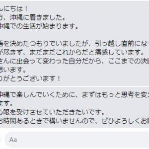 沖縄に移住し心眼育成塾を 受けられた方から メッセージが届きました