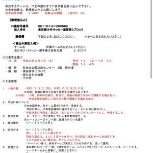 全日本U-12サッカー選手権大会 3ブロック予選