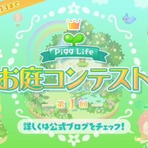 ピグライフ・第1回お庭コンテストは1月13日まで