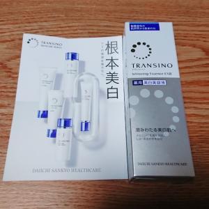 新パッケージでリニューアル!トランシーノ薬用ホワイトニングエッセンスExII