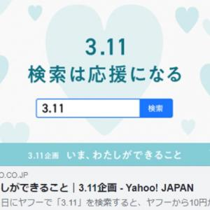 「3.11」検索で10円の復興支援が寄付されます