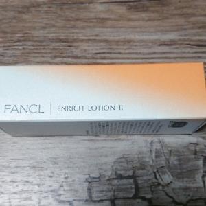 ファンケルのスキンケア「エンリッチ 化粧液 しっとり」