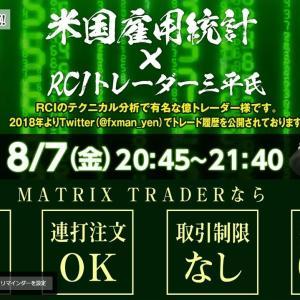 今夜(2020年8月7日(金)21:30)米雇用統計のLive配信!