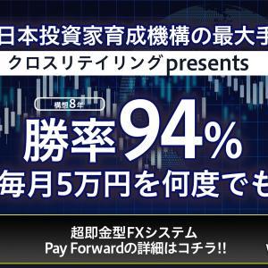 PR:【 無料 】超即金型FXシステムで毎日5万円を何度も、何度でも!?