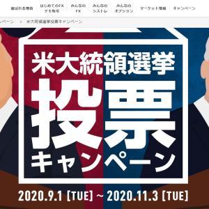 米大統領選挙に備える!