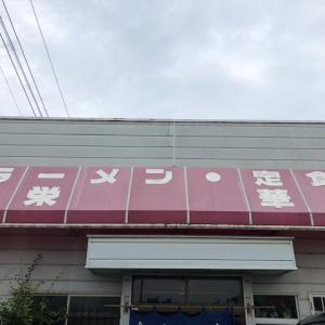 ラーメン・定食 栄華