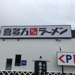 喜多方ラーメン 坂内 杉戸店