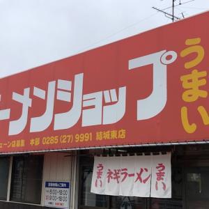 ラーメンショップ 結城東店