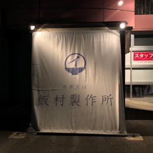 中華そば 飯村製作所