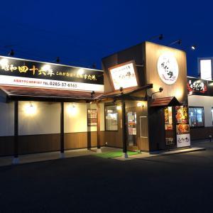 伝説のすた丼屋 小山店