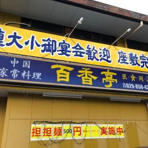 百香亭 筑波大学店