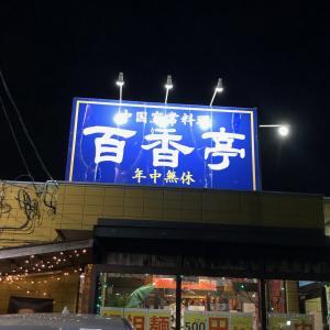 百香亭 本店
