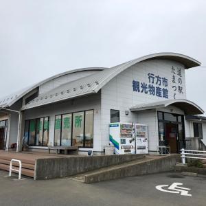 道の駅 たまつくり 観光物産館