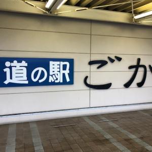 道の駅 ごか