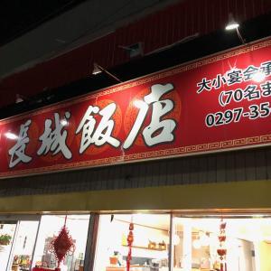 本格中国料理 長城飯店