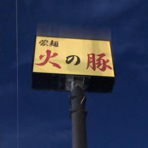 蒙麺 火の豚 久喜本店