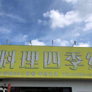 台湾料理 四季紅 古河店