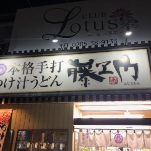 本格手打 つけ汁うどん 藤ヱ門 本店