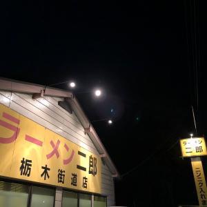 二郎を食い尽くせ! 栃木街道店