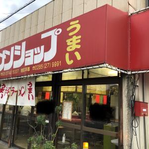 ラーメンショップ 大山店