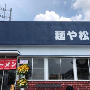 麺や 松辰